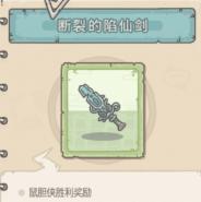 最强蜗牛断裂的陷仙剑获取攻略