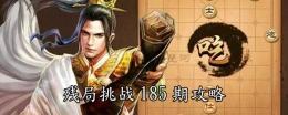 天天象棋残局挑战第185期通关攻略