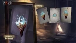 第五人格祭司梦魇结晶效果展示一览