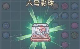 最强蜗牛六号彩珠获取攻略