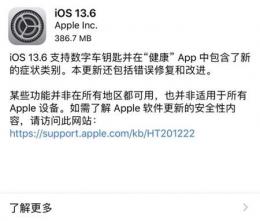 苹果iOS13.6正式版更新使用方法教程