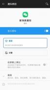 微信7.0.17版本更新内容一览