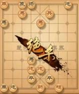 天天象棋残局挑战第187期通关攻略