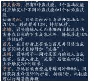 新笑傲江湖手游五仙蛊灵流派玩法攻略