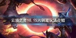 lol云顶之弈10.15六剑霞阵容玩法攻略