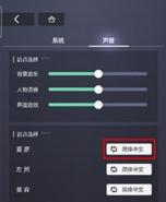 未定事件簿切换日语方法攻略