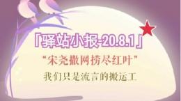 2020遇见逆水寒8月1日驿站小报线索一览