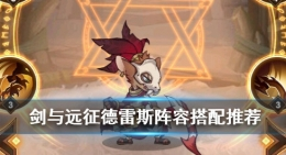 剑与远征德雷斯阵容玩法攻略