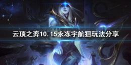 lol云顶之弈10.15永冻宇航狙阵容玩法攻略