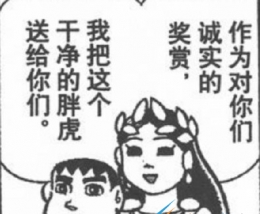 """""""胖虎小夫任意门""""是什么梗?"""