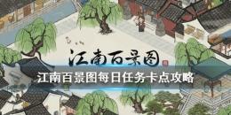 江南百景图每日任务卡点方法攻略