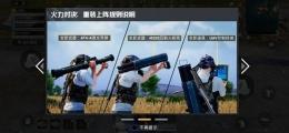 和平精英火力对决2.0新增武器介绍