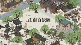 《江南百景图》新版本税课司收益分析攻略