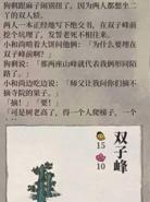 江南百景图严大人双子峰更换攻略