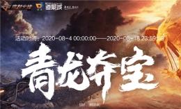 CF青龙夺宝活动地址分享