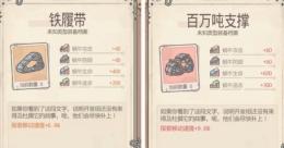《最强蜗牛》铁履带升级作用介绍