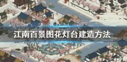 江南百景图花灯台建造方法攻略