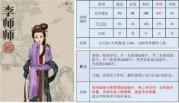 江南百景图李师师珍宝搭配推荐