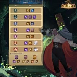 《剑与远征》团队远征第二季玩法攻略