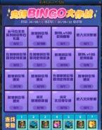 dnf史诗bingo大作战活动玩法攻略