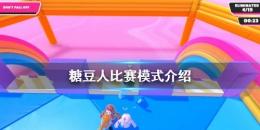 《糖豆人:终极淘汰赛》比赛模式玩法攻略