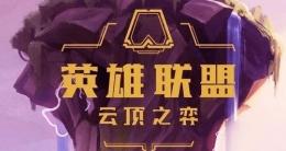 lol云顶之弈10.16最强星守女团阵容玩法攻略