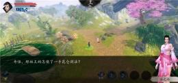 下一站江湖谷之雨支线任务攻略