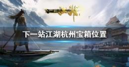 下一站江湖杭州宝箱位置坐标一览