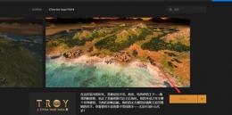 《全面战争传奇:特洛伊》游戏免费领取地址