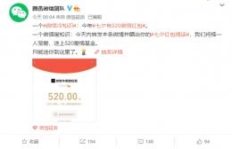 微信520七夕红包发送方法教程