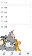 微信主题猫和老鼠怎么设置?