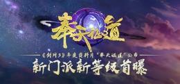 剑网3奉天证道110级全新资料片剧情CG视频