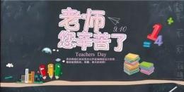 2020最温馨真诚的教师节祝福语录大全
