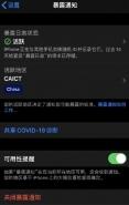 苹果iOS 13.7正式版使用评测一览