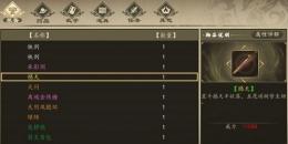 下一站江湖撼天获取攻略