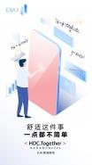 2020华为开发者大会时间/地点介绍