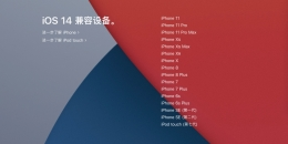 苹果iOS14 Beta 8支持机型/设备一览