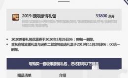 DNF2020国庆套多少钱?
