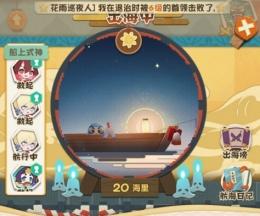 《阴阳师:妖怪屋》出海奖励收益一览