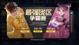 王者荣耀广东战区专属是什么意思?