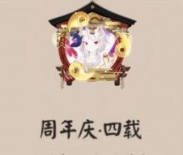 阴阳师四周年庆头像框获取攻略