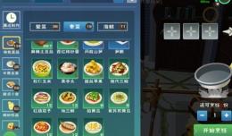 创造与魔法烤黄瓜配方一览