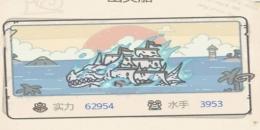 最强蜗牛幽灵船获取攻略