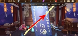 2020阴阳师10月神秘图案画法一览