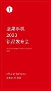 坚果手机2020新品发布举行时间/地点爆料