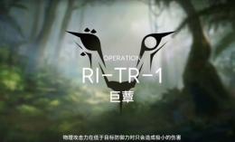 《明日方舟》密林悍将RI-TR-1通关攻略