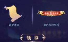 王者荣耀星河拾梦活动地址一览