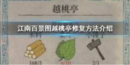 江南百景图越桃亭修复方法攻略