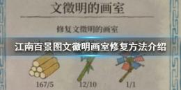 江南百景图文徽明画室修复方法攻略