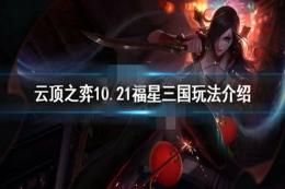 lol云顶之弈10.21福星三国阵容玩法攻略